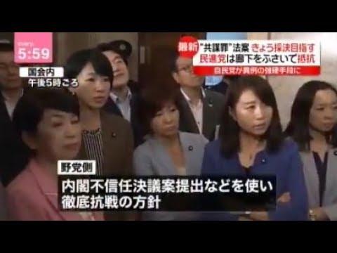 【KSM】参議院 国会生中継「テロ等準備罪採決はあるのか?」 平成29年6月14日 本会議 - YouTube