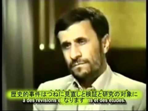 イラン大統領 ホロコ-ストとイスラエル - YouTube