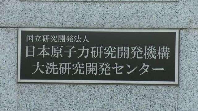 茨城の原子力機構施設で作業員5人に放射性物質付着