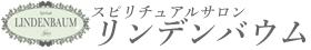 男の謎 | リンデンバウム~スピリチュアルカウンセリング・ヒーリング