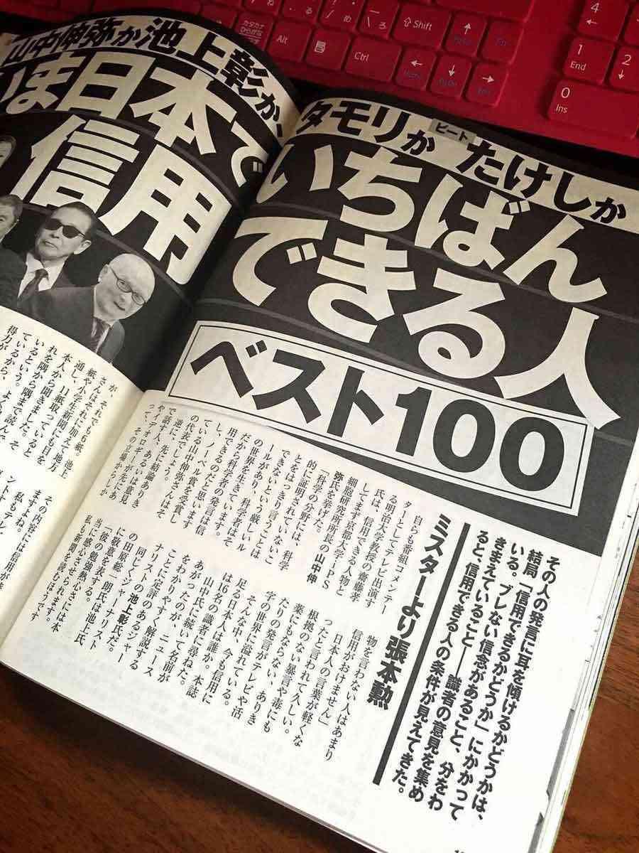 杉村太蔵 信用できない人間像を激白「飲みの席でファンだと言ってくる人」