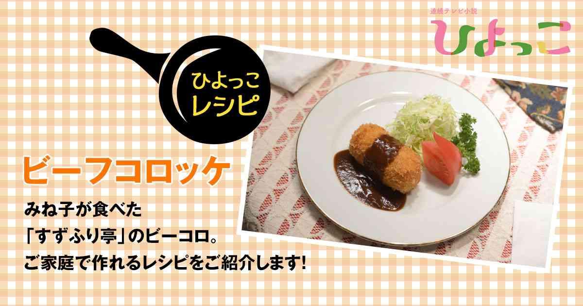 【ひよっこレシピ】ビーフコロッケ|特集|連続テレビ小説「ひよっこ」|NHKオンライン