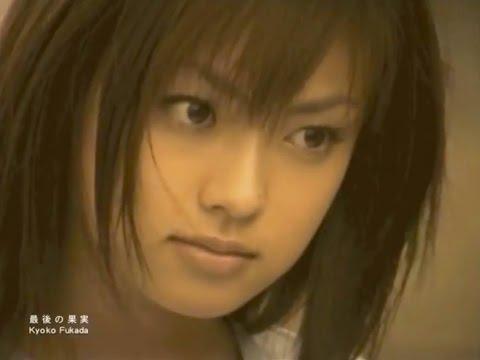 深田恭子 「最後の果実 - YouTube