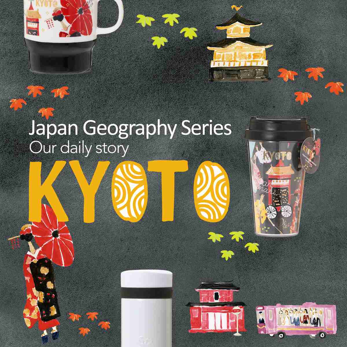 Japan Geography Series 京都|スターバックス コーヒー ジャパン