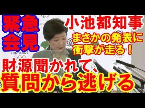 緊急会見・小池都知事が記者の質問から逃亡。まさかの築地市場・壮大な計画をぶち上げるも、財源の話になると言葉がでない。2017年6月20日東京都知事緊急記者会見。 - YouTube