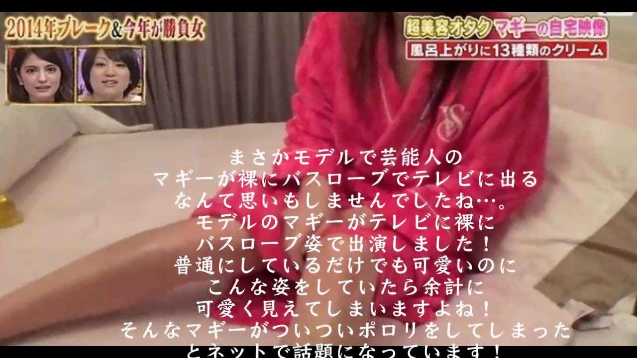 マギー、すっぽんぽんでバスローブを羽織りオイルマッサージ方法を紹介中にマ○コ見えたと話題に  01 - YouTube