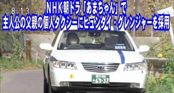 電凸!NHK朝ドラの韓国ステマ・現代自動車、鏡月グリーン、済州島、パチンコ・「あまちゃん」