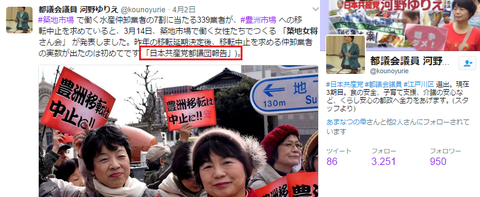 築地女将さん会と日本共産党 : 反日はどこからくるの