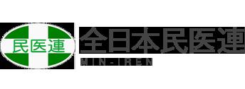 無料・低額診療にとりくんでいる事業所全日本民医連