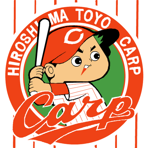 広島カープ2017