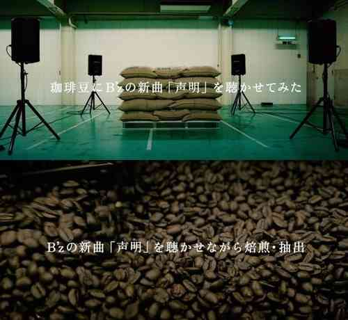 B'zの新曲聴かせながら焙煎・抽出したコーヒー | Narinari.com