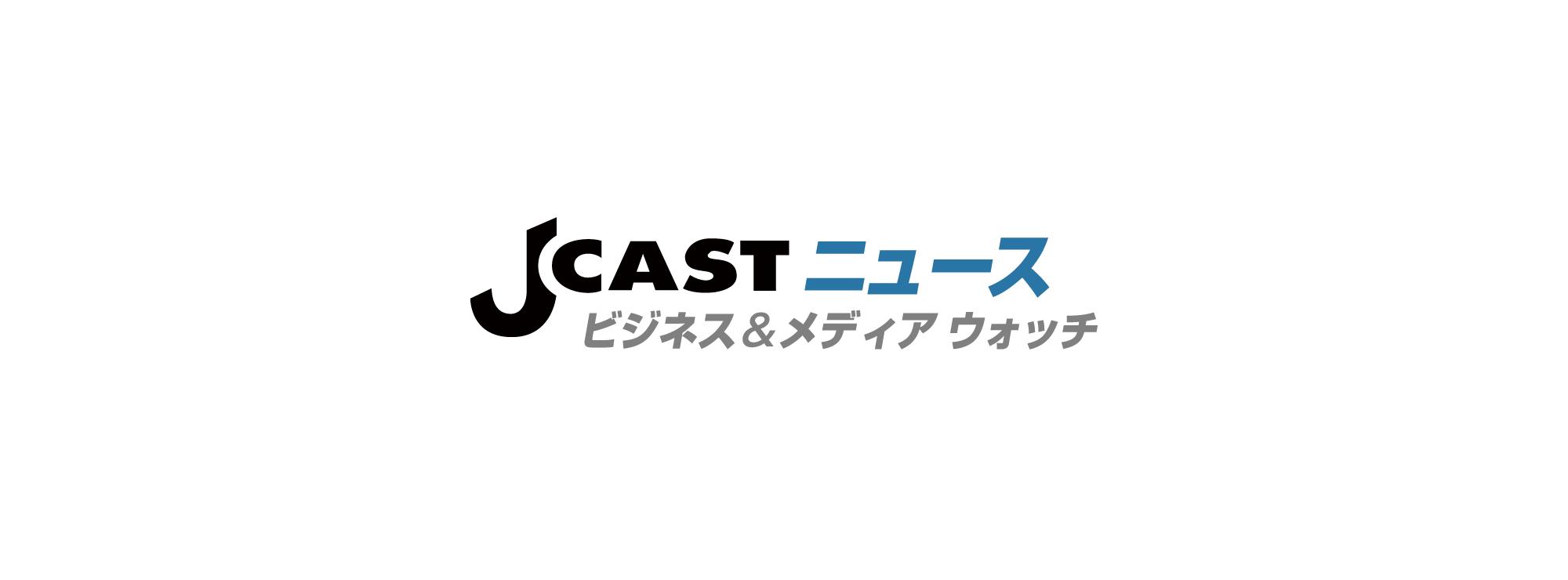 4月の有効求人倍率1.48倍 43年ぶりの高水準 : J-CASTニュース