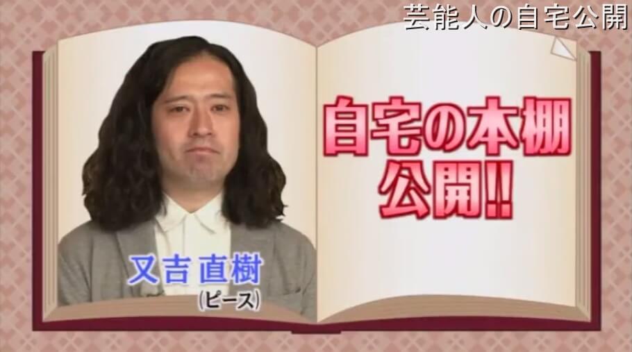 【男芸人の自宅】ピース 又吉直樹さんの自宅本棚【画像あり】