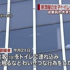 東京・池袋の居酒屋で女性客トイレに連れ込みわいせつ 従業員逮捕