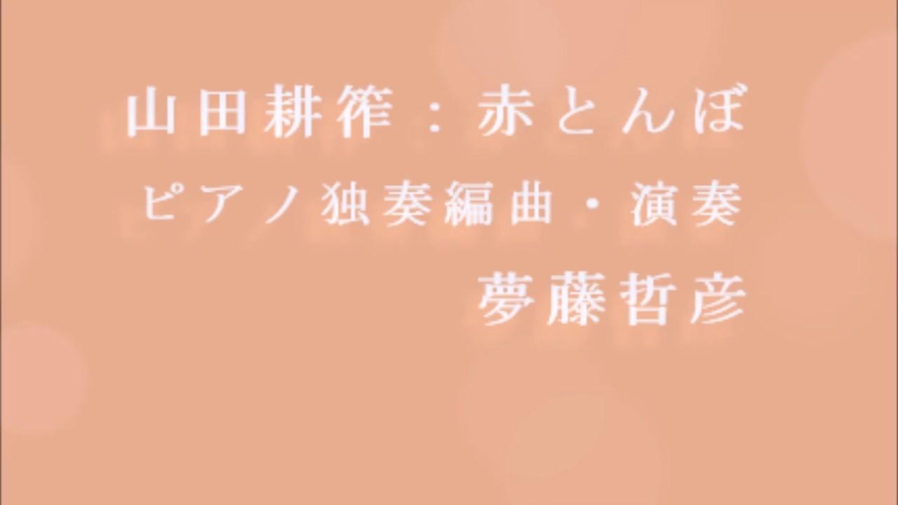 山田耕筰:赤とんぼ(ピアノ独奏 編曲) - YouTube