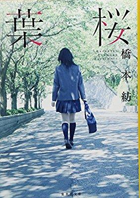 おすすめのキュンキュンする恋愛小説!