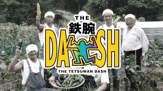 線路も自作!TOKIOが「鉄腕ダッシュ」で作った凄すぎる伝説ランキング
