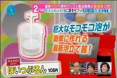 香取慎吾「SmaSTATION!!(スマステ)」9月終了へ 16年歴史に幕