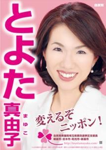"""安倍チルドレン「豊田真由子」代議士の""""絶叫暴行""""を秘書が告発"""