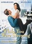 映画『あなたが寝てる間に…』ネタバレあらすじ結末|映画ウォッチ