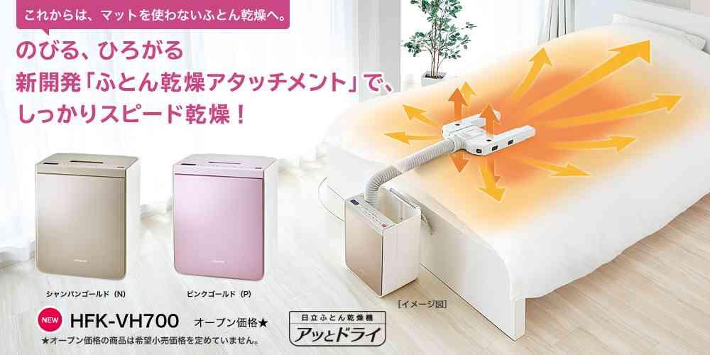 お勧めの布団乾燥機