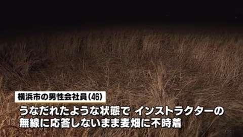 スカイダイビング後に男性死亡 落下中に失神か 埼玉