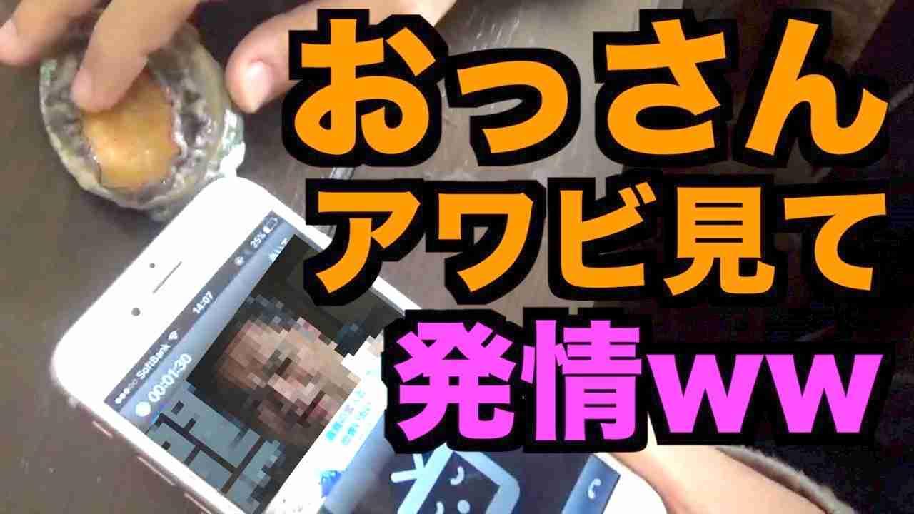 【斎藤さん】マ◯コの代わりにアワビ使って男釣ってたら35歳のおっさんが釣れたww - YouTube
