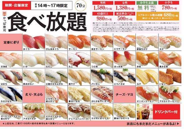 かっぱ寿司食べ放題「予想以上の反響」「10時間以上待ち」続出