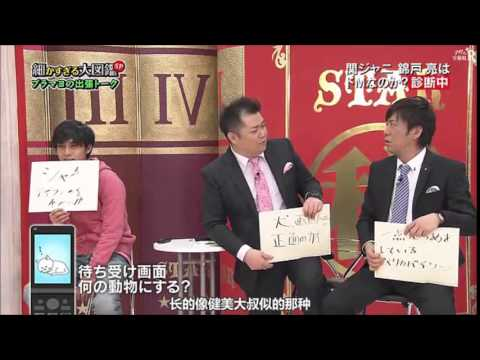 ブラマヨ 錦戸亮 ドM診断 - YouTube