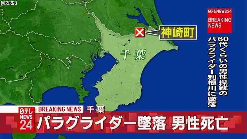 千葉・パラグライダー墜落 男性死亡(日本テレビ系(NNN)) - Yahoo!ニュース