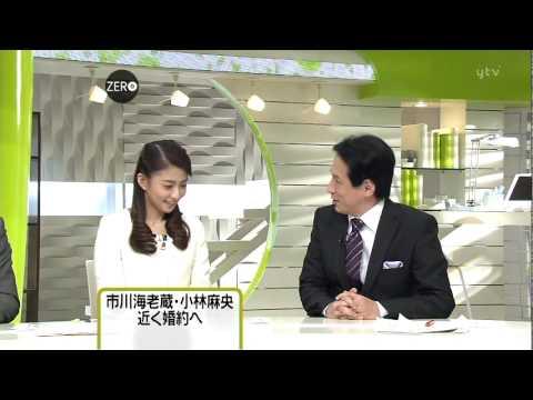 小林麻央からの婚約報告 - YouTube