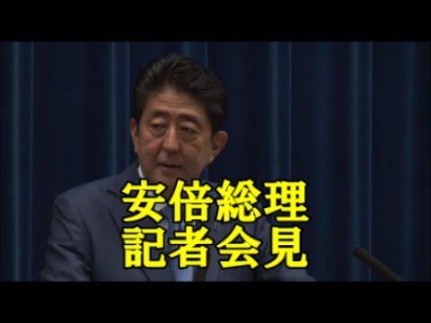 6/19 安倍晋三 内閣総理大臣 記者会見 - YouTube