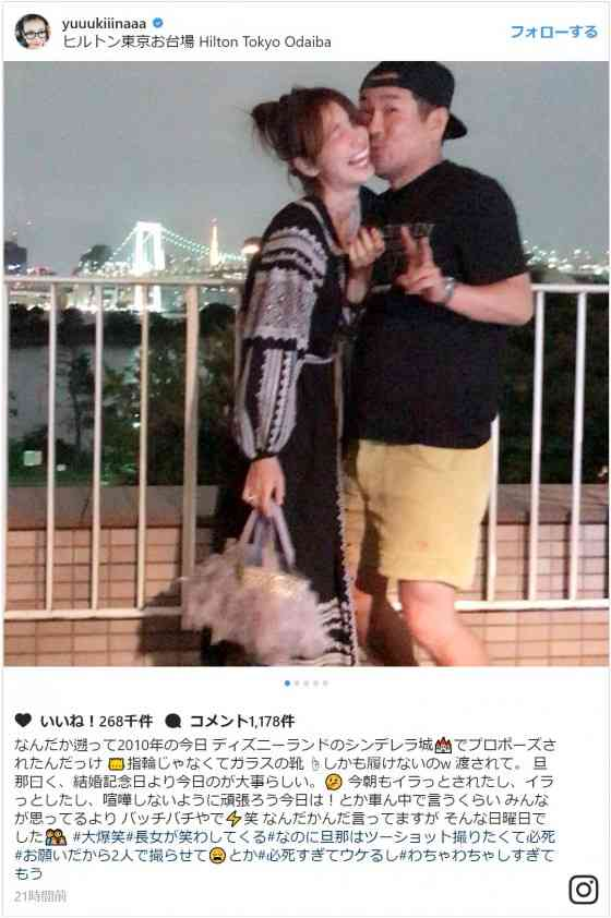 木下優樹菜&藤本敏史、キス写真に大反響!