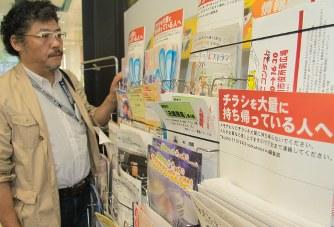 チラシ盗難、加古川駅周辺で頻発…裏面が白紙のチラシだけ