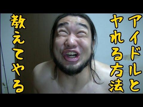鼻ニンニクと手越の熱愛発覚!AKB総選挙に投票したオタクに物申す! - YouTube