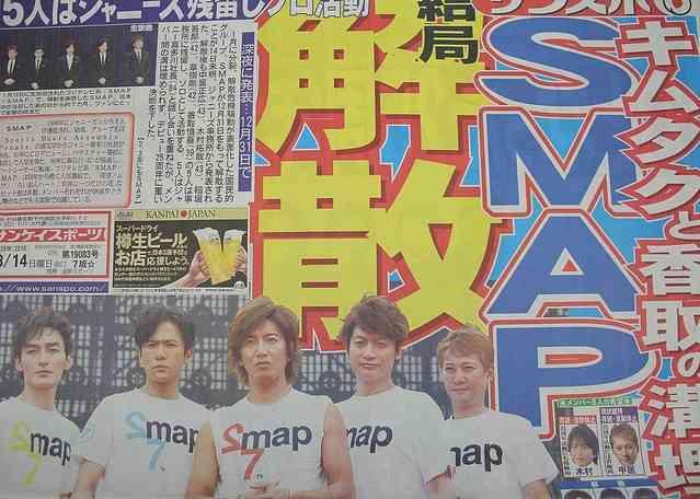 香取慎吾 SMAPとしての20年間を語り涙にじませる - ライブドアニュース