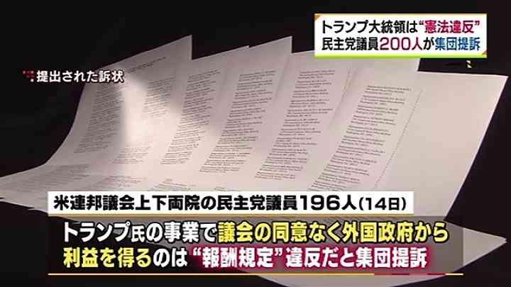トランプ大統領は「憲法違反」、米民主党議員196人が集団提訴 TBS NEWS