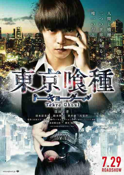 東京喰種:映画版主題歌はRADWIMPS野田洋次郎のソロプロジェクト「illion」が担当