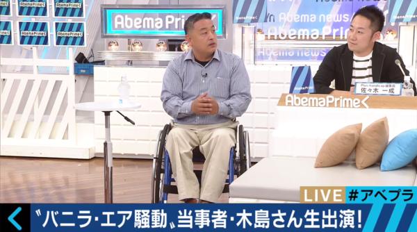 【バニラ・エア問題】障害者への差別的な対応しないよう航空会社に指示へ 国交省