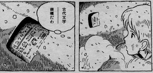 こマ?ナウシカに出てくる巨神兵って日本製らしいぞwww | 話題の画像プラス