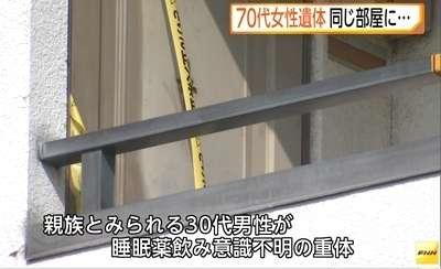 祖母の遺体を布団圧縮袋に、横浜 34歳の孫逮捕