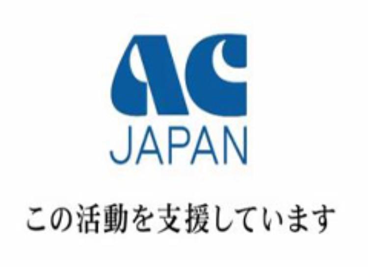 ACジャパンのCMを語ろう