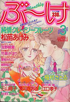 少女コミック誌「ぶ~け」を語ろう