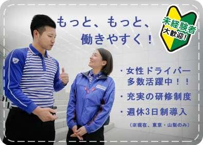 佐川急便が週休3日制導入、環境工夫でドライバー確保 人手不足に対応
