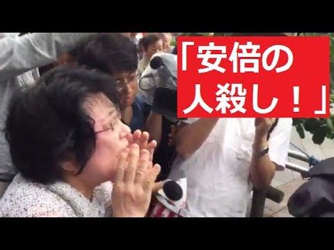 「安倍、やめろ」コール 籠池夫人「安倍の人殺し!」 安倍首相演説予定の秋葉原 - YouTube
