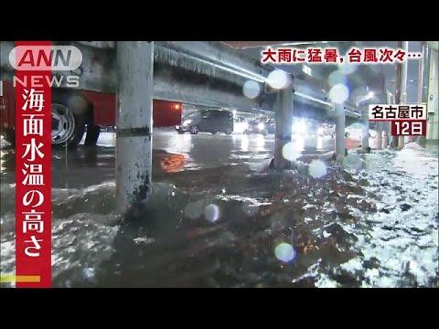 """背景に""""高すぎる海面水温""""?大雨に猛暑、台風次々(17/07/22) - YouTube"""
