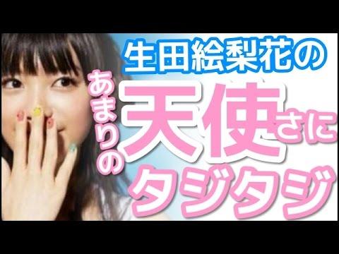 【まるで天使】miwaが生田絵梨花に話しかけられた時の感想を語る - YouTube