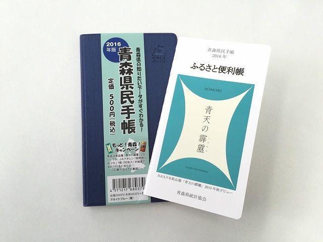県民手帳がめっちゃ売れてる。県外でも購入する人多数。(2016 東北・関東・中部) - NAVER まとめ