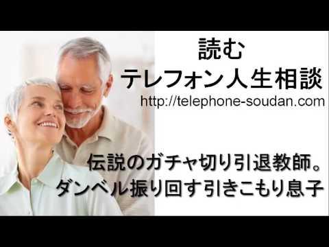 2007/2/8(木)伝説のガチャ切り引退教師。ダンベル振り回す引きこもり息子 - YouTube