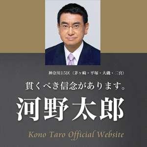 OKN48 | 衆議院議員 河野太郎公式サイト